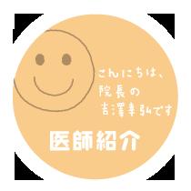 医師紹介:こんにちは、院長の吉澤幸弘です